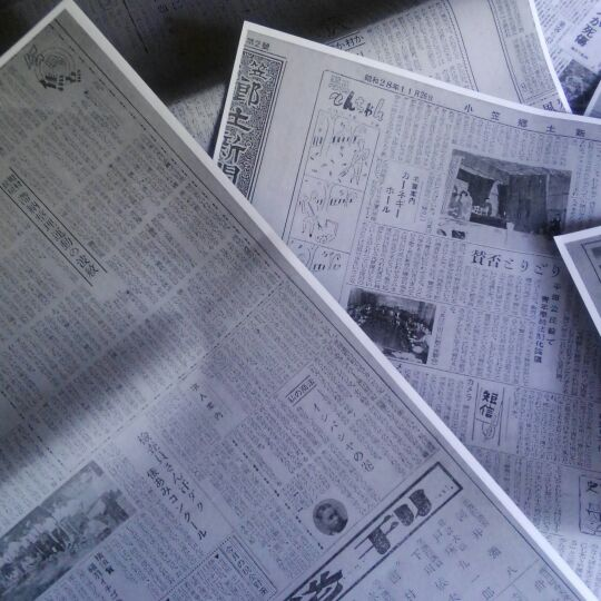 思い出ニュースペーパー#5  1984(昭和59)3月10日