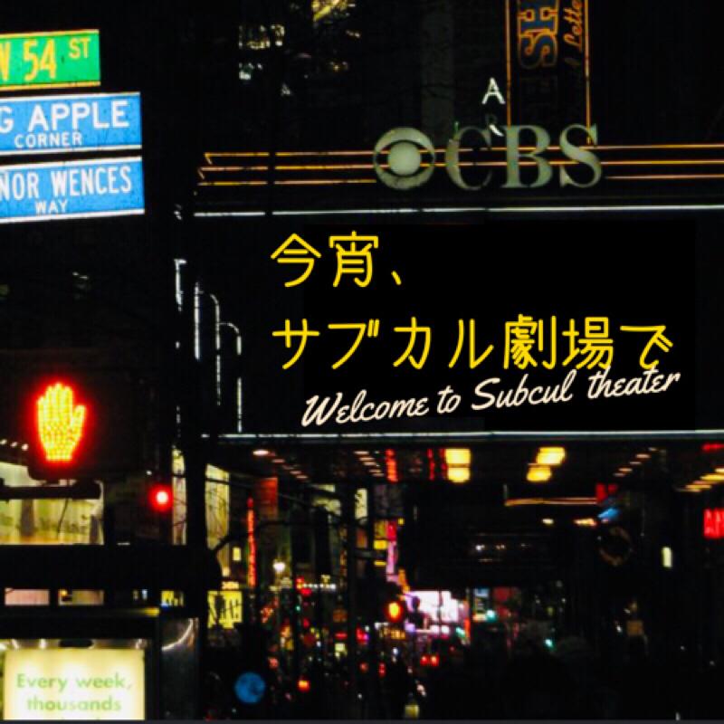 【特集】2019年僕的サブカル大賞・前編