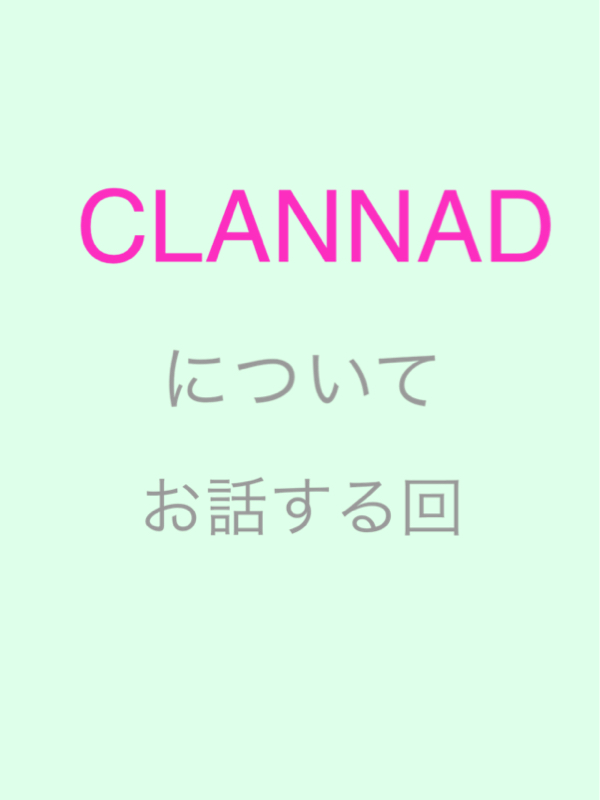 CLANNADについてお話しようかな