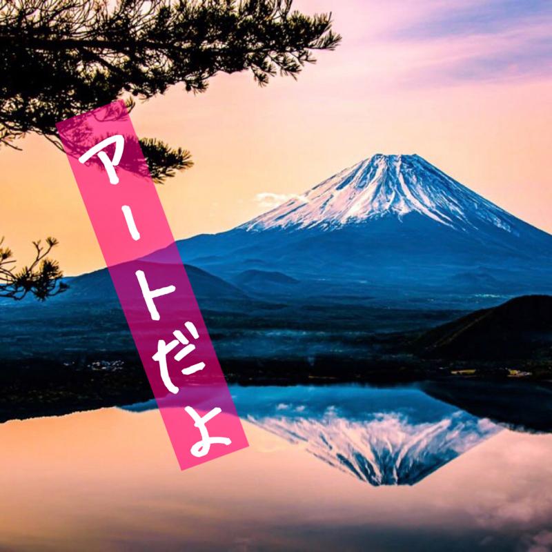 富士山にまつわるエトセトラというほどでもない