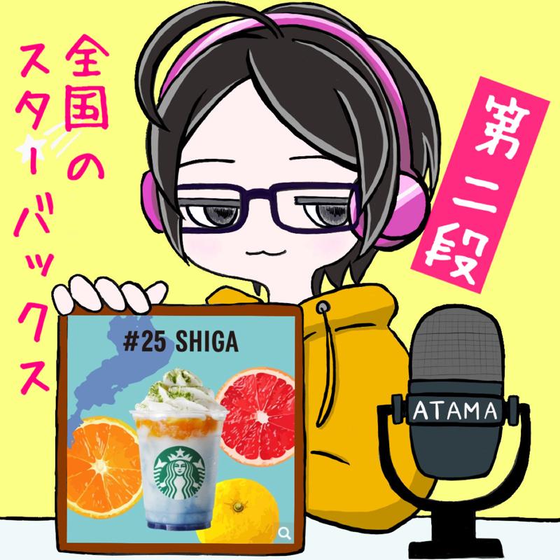 【滋賀県】スタバ