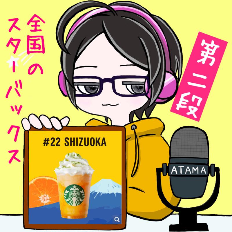 【静岡県】スタバ