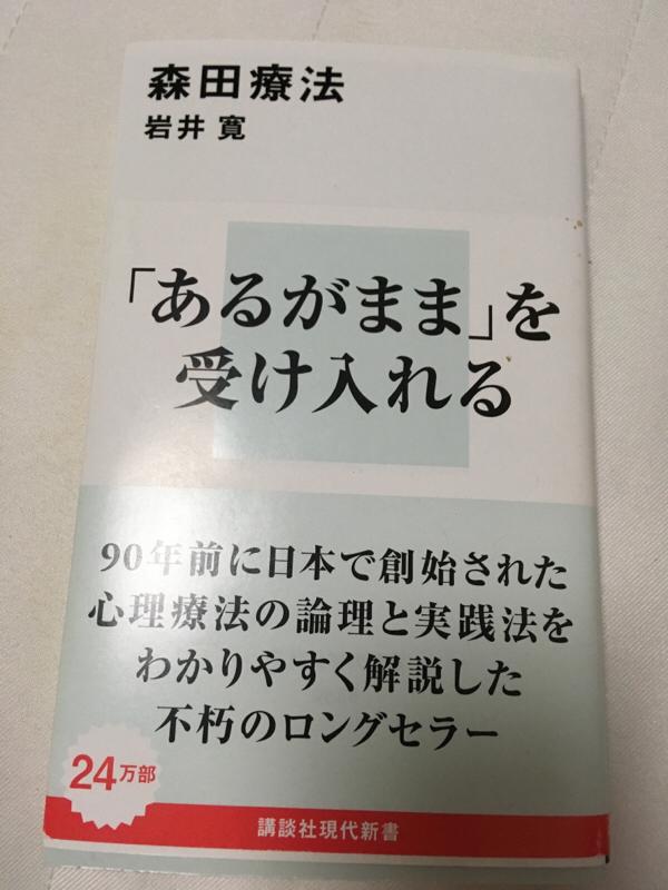 しんどい感想文 3冊目 森田療法