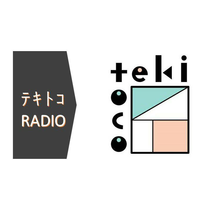 テキトコラジオ #2 -お店の場所について-