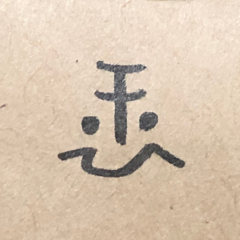 開封のギガ子(天気日子ちゃん)