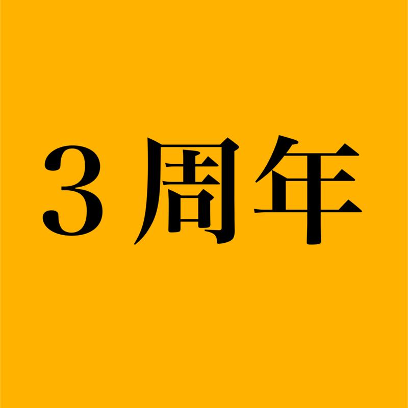 【3周年記念】さかなのすきま -1-
