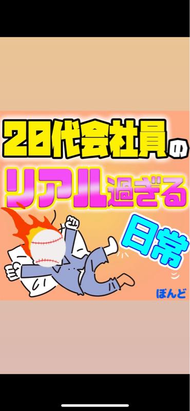 【#3】朗希登板!ロッテ理想のオーダー⚾️まりほー