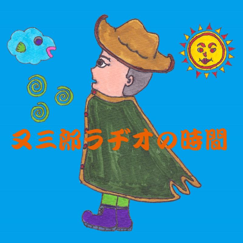 #002 又三郎 ラヂオ放送アプリについての巻