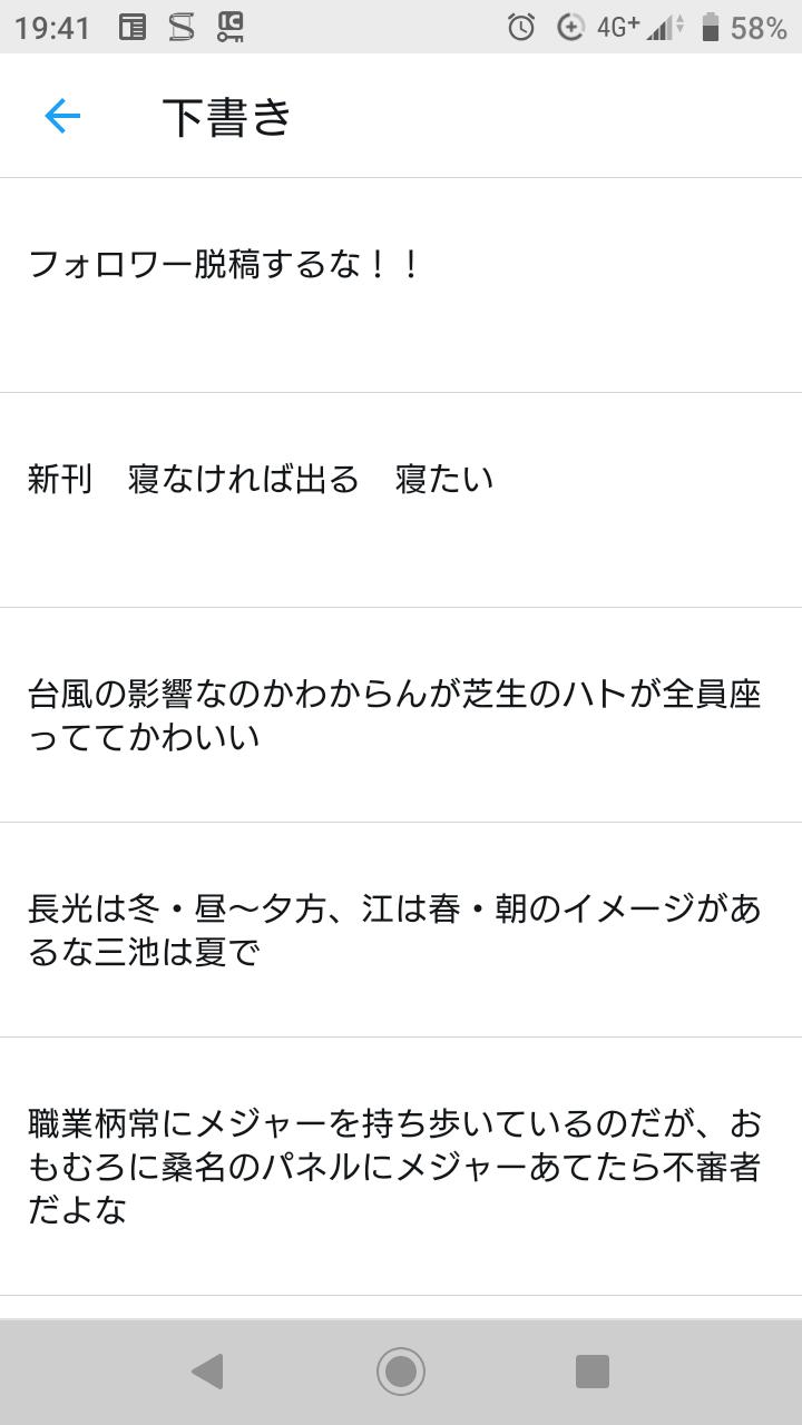 原稿進捗ラジオ11/4新刊編