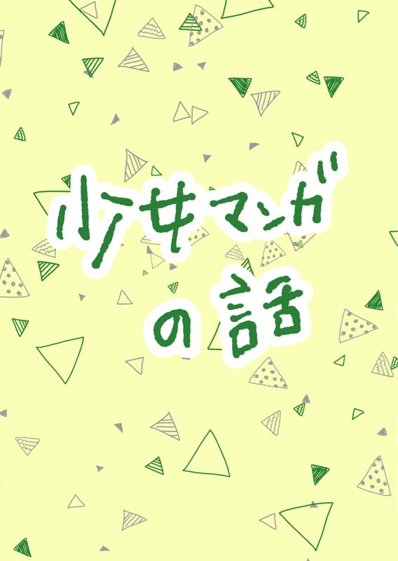 NANA8巻(というか25話)が1番すき!