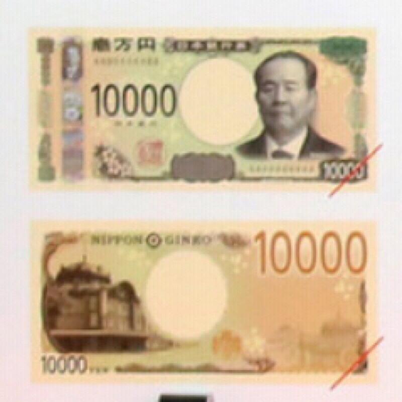 紙幣一新っ!! エトラジっ!!トピック AkkiePJ氏の帝王學の師匠の師匠にっ!?
