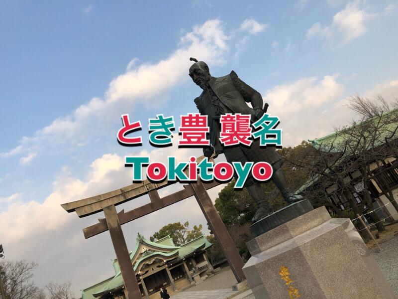 信じるあなたにキラリ☆開運っ!!オールナイトニッポンi by AkkiePJ