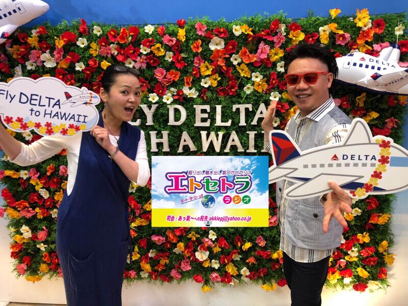 ハワイ♬ ハワイ♬ #デルタ航空でハワイ  #高見山 オアフ島 エトラジっ!!トピック