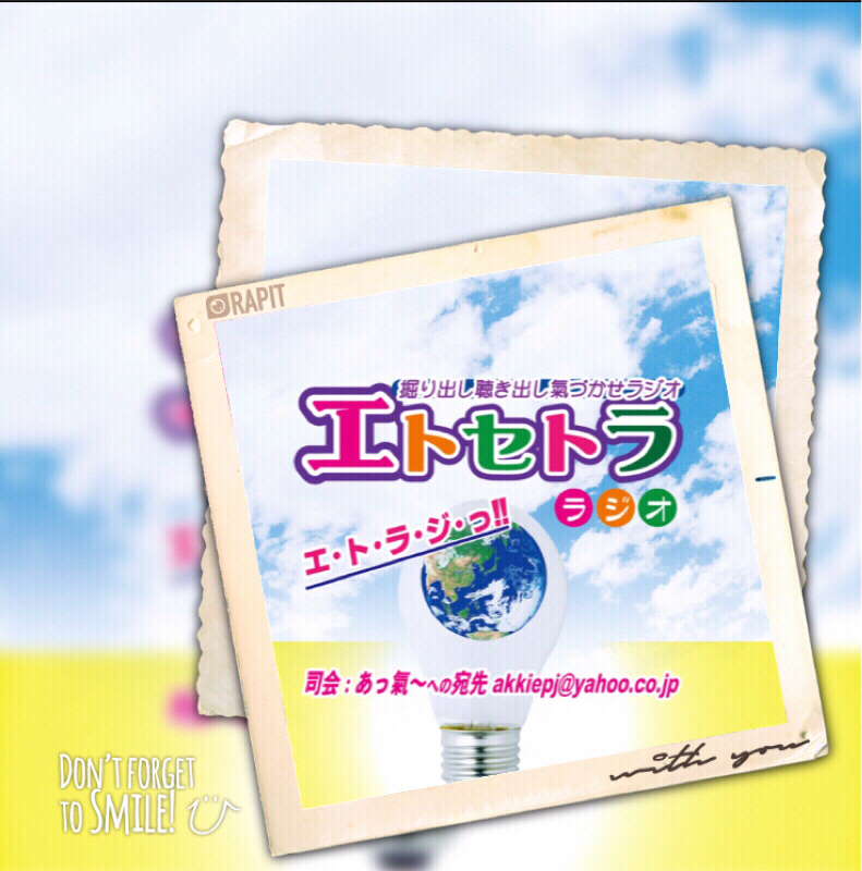 エトラジっ‼︎ トピック 京阪電車で、あれ見たら開運!!超プレミアム!?○イナー!?(笑)