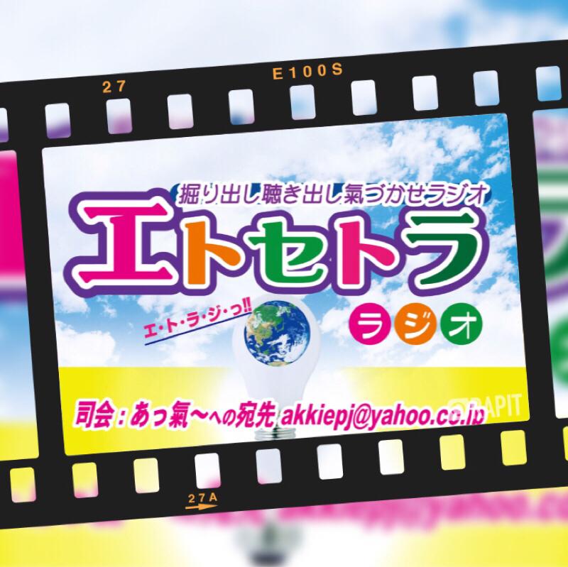 MBSラジオ11月コラボ「人生に影響を与えた1曲」by AkkiePJ(開運講談師あっ氣〜)拝っ!!