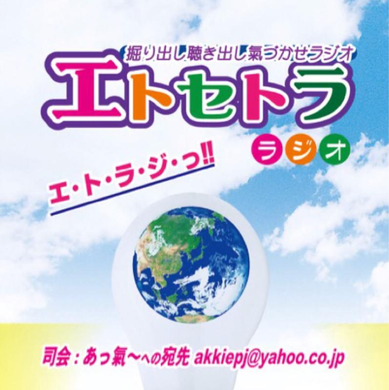 キングカズおめでとうございます♬♬ エトラジっ!!トピック 2/26版 祝賀行事