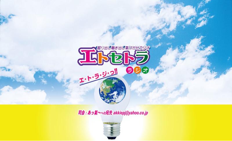 エトラジっ!!トピック 8月20日NHK創立記念日にっ!!あの話題っ!!【今日は何の日?】