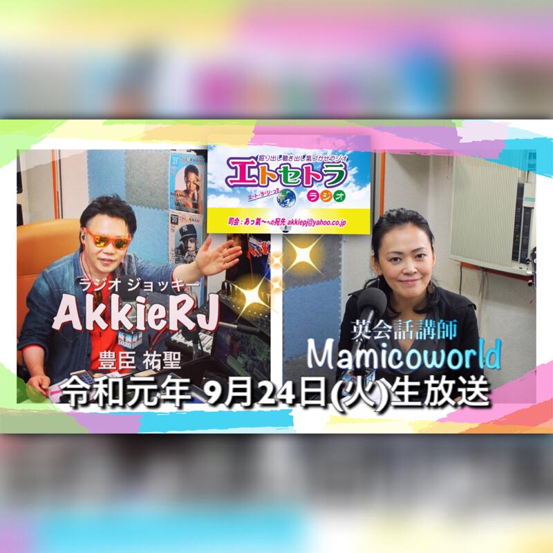 オールナイトニッポンがラジオの原点 エトラジっ!!トピック9/24【今日は何の日?】