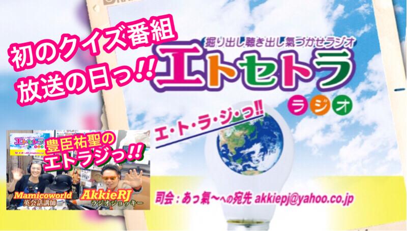 初のクイズ番組放送開始の日!!エトラジっ!!トピック 12月3日