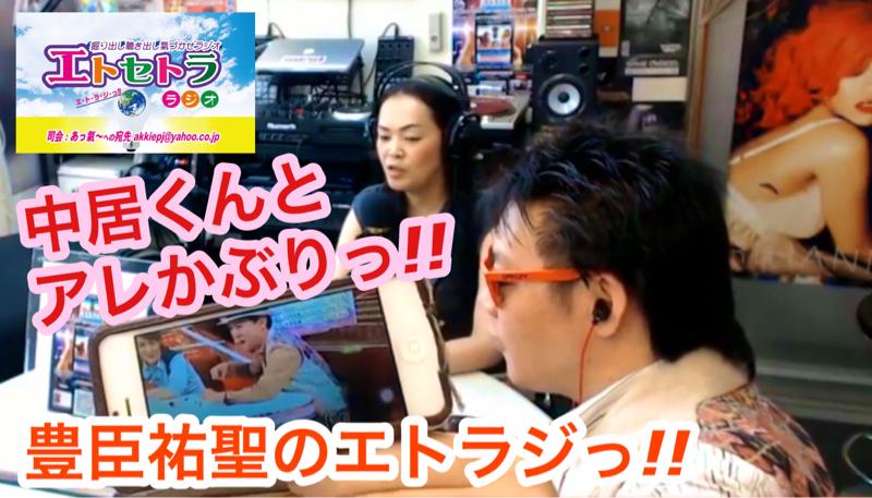 YouTube デビュー真っ盛り 2012年登録のあっ氣〜さんエトラジっ!!トピック
