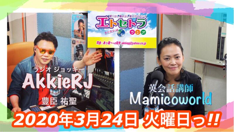 ワールドマスターズゲームズ2021関西!?エトラジっ!!トピック