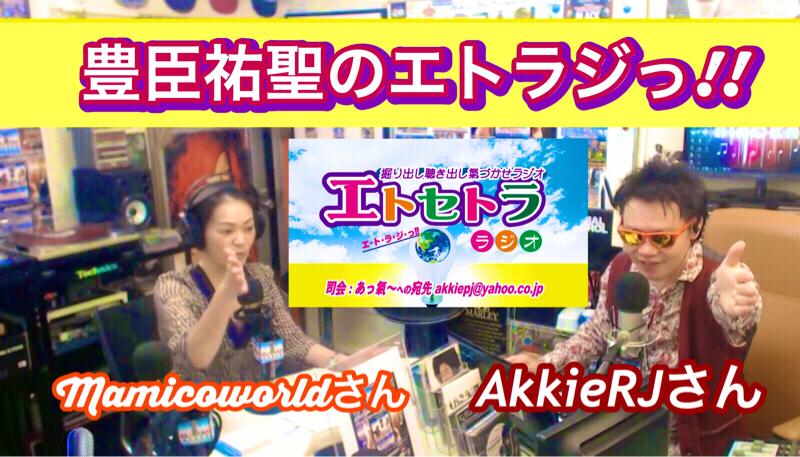 世界保健デーにエトラジっ!!トピック 大阪でいい子にしてますョ