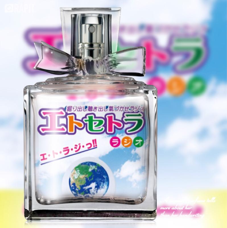 エトラジっ!! トピック 第126回 観光バス記念日 本日のお題 石けんっ!!