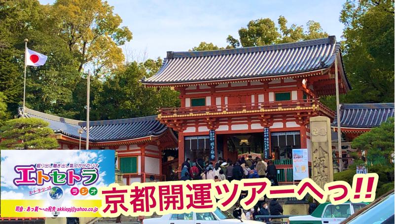 ご当選報告っ!! エトラジっ!!トピック 京都開運ツアーへっ!! 第129回放送っ!! 毎週火曜日っ