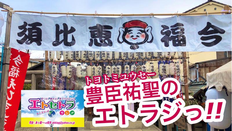 七福神 残り福っ!! エトラジっ!!トピック スキーの日 第130回放送っ!! えべっさん噺しっ!!