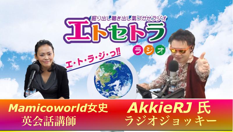 おもち 餅つき 恵方巻き 土用のエトラジっ!!トピック  AkkieRJ Mamicoworld出演