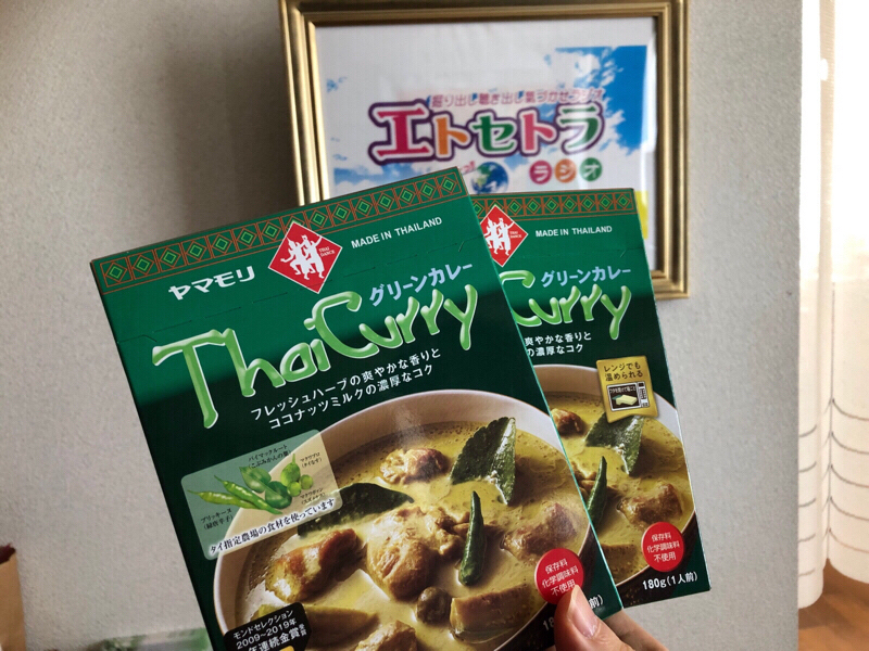 Curry カリー カレーで華麗な噺し!? 絆の日 エトラジっ‼︎トピック第145回キラリ〜☆☆