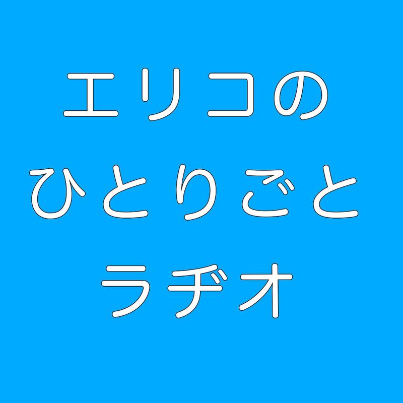 テスト配信: 朗読「よだかの星」