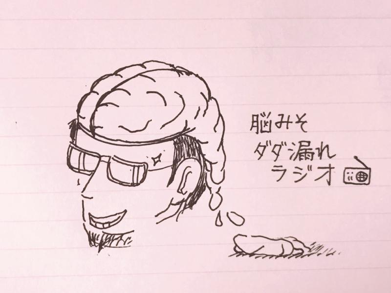 脳味噌ダダ漏れラジオ