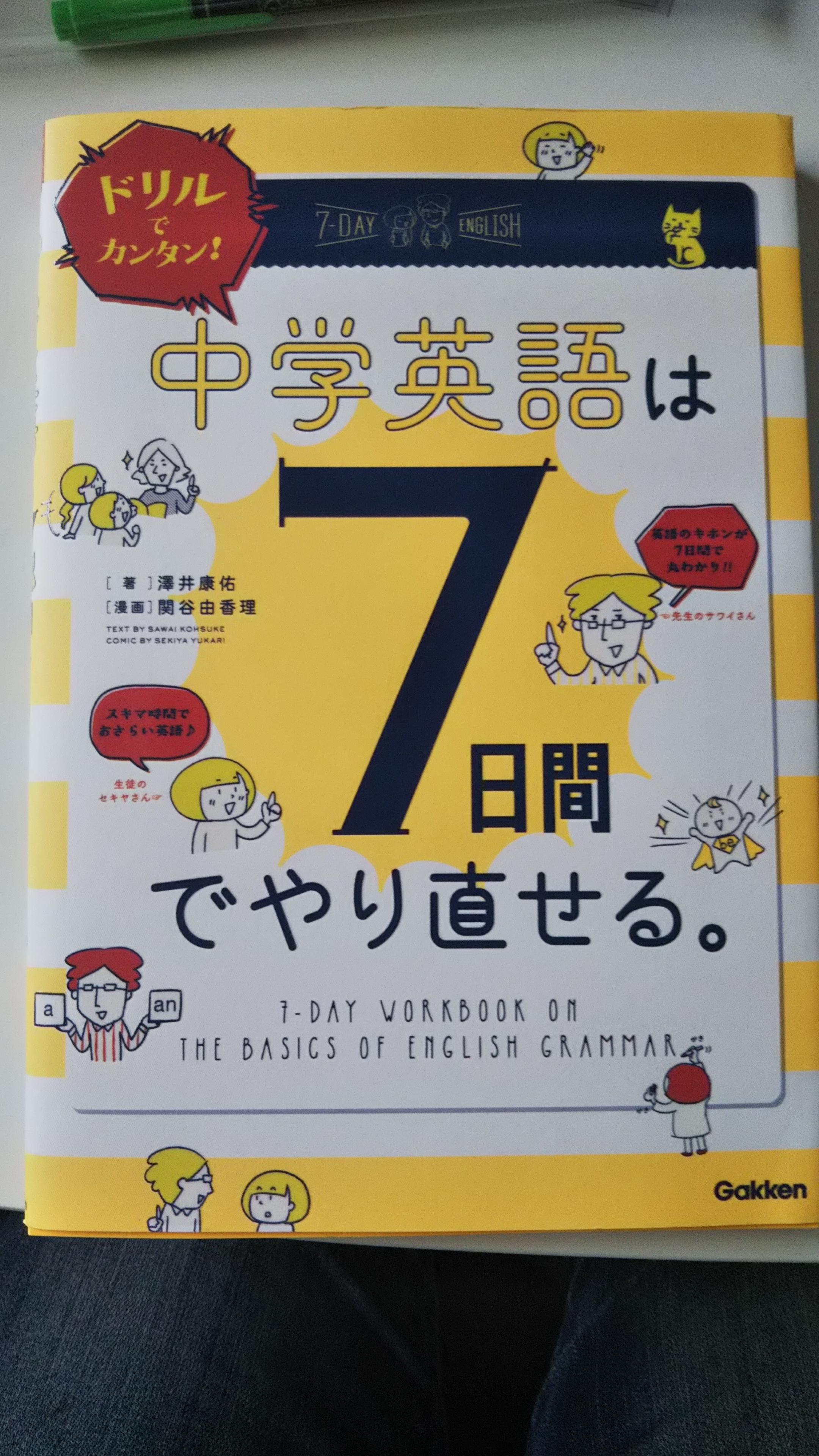 #282 とりあえず英語をやり直します。