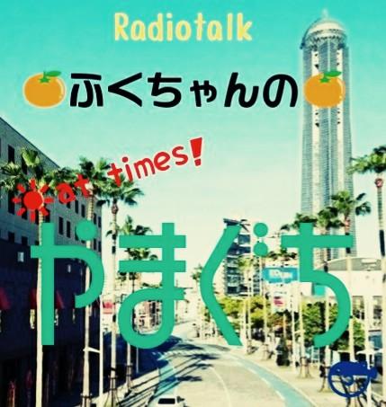 第31回配信「仙崎・青海島SP」