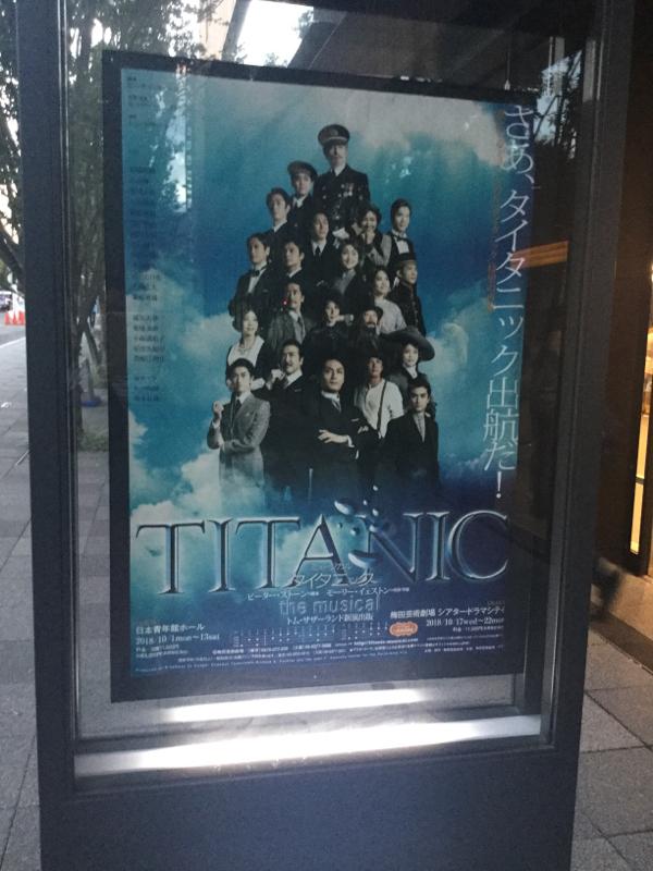 ミュージカル『タイタニック』を観てきました。