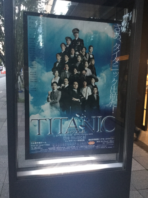 ミュージカル『タイタニック』を観ました。2