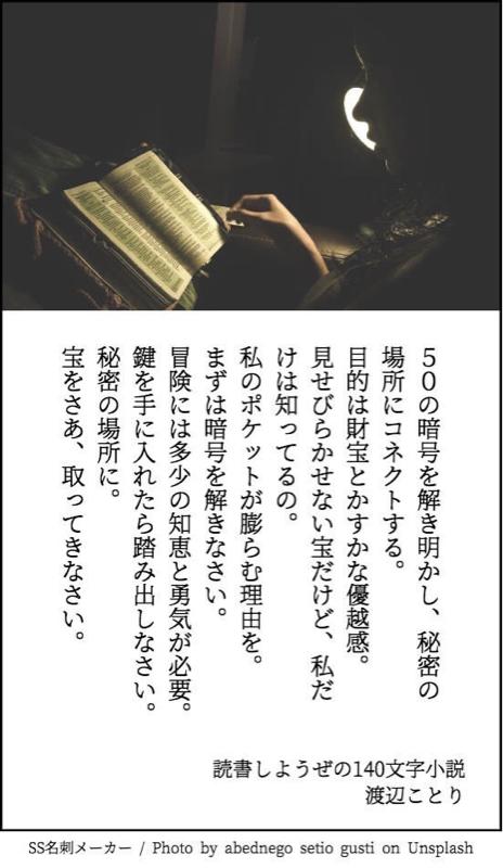 暗号コネクト140字小説