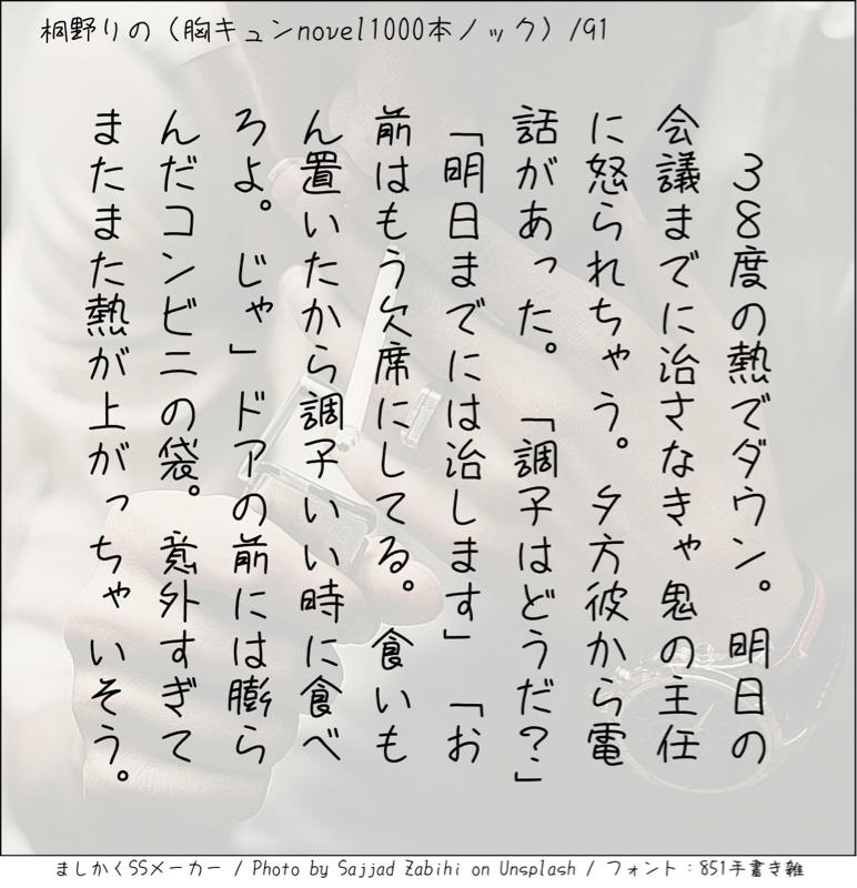 胸キュンnovel1000本ノック91朗読