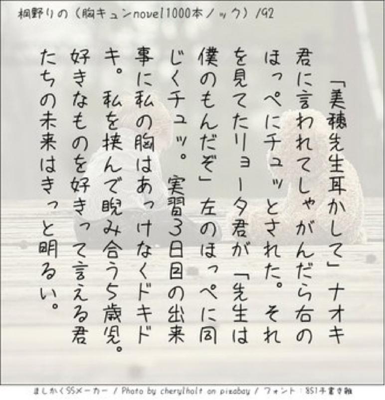 胸キュンnovel1000本ノック92朗読と高知のお話作成秘話