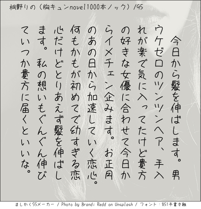 胸キュンnovel1000本ノック95 朗読