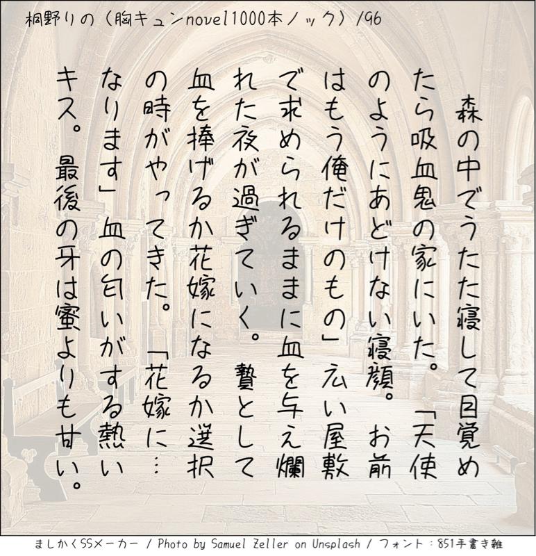 胸キュンnovel1000本ノック96話 朗読