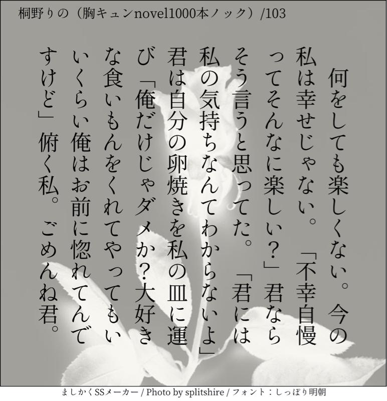 胸キュンnovel1000本ノック103朗読
