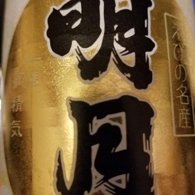 宮崎県 明石酒造 明月プレミアム 2杯目
