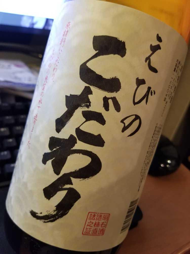 宮崎県 明石酒造×酒のいまむら、芋焼酎 えびの こだわり #10杯目