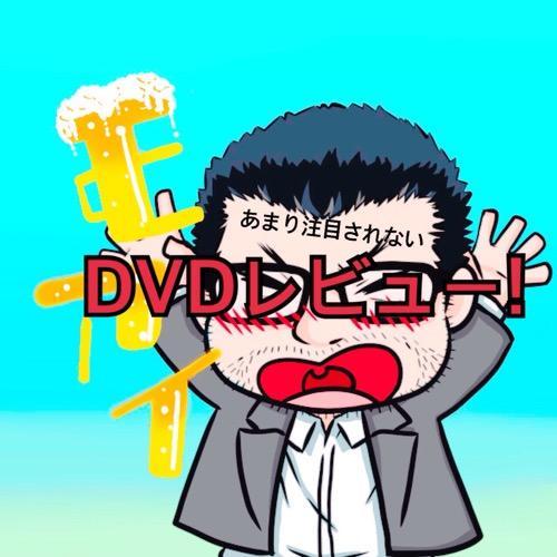 注目されないDVDレビュー#3 バイオハザードX