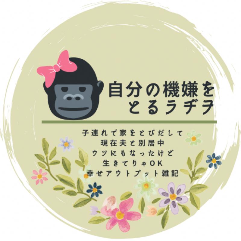 #40 子ゴリ①(上の子)の話