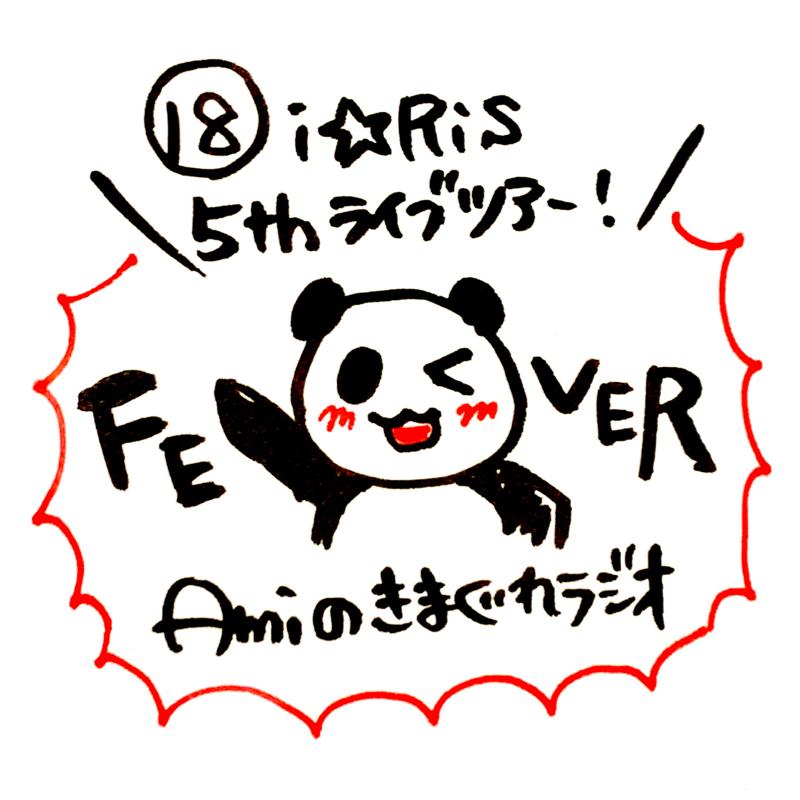 18.i☆Ris 5thライブツアー!