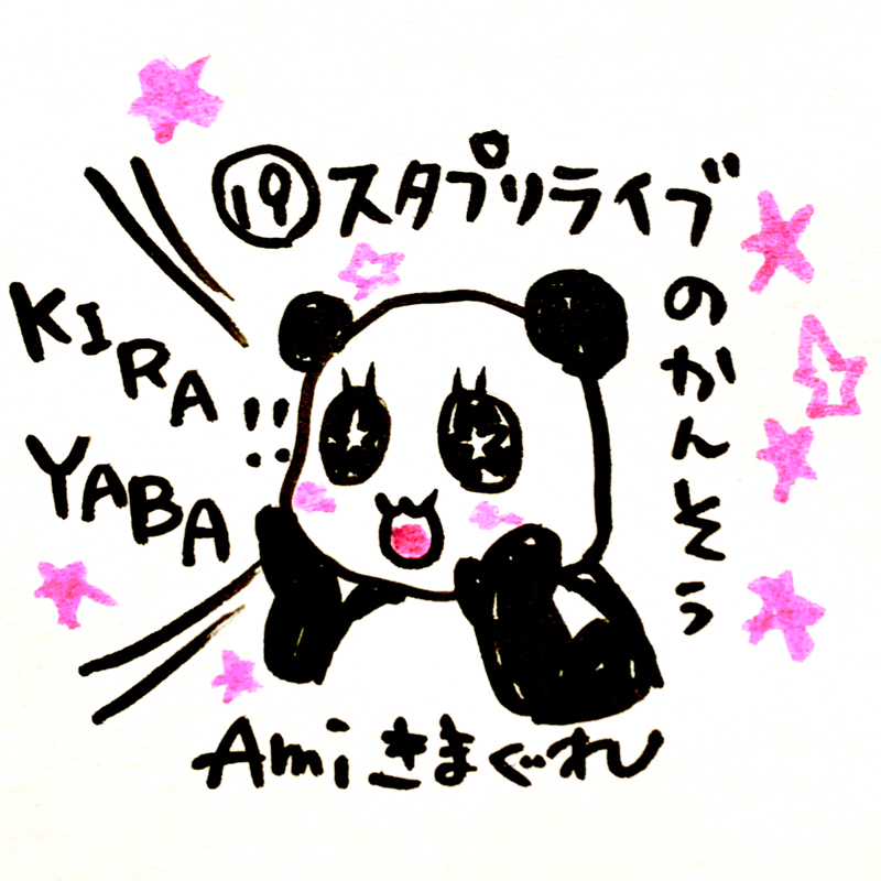 19.スタプリライブ感想