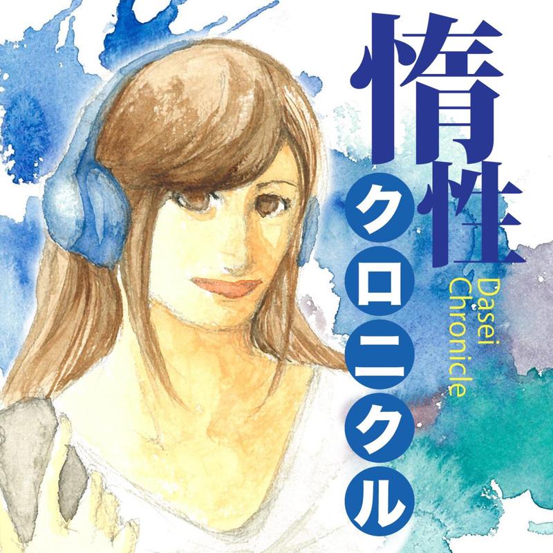 第58回「アニメ「さらざんまい」(後編)」
